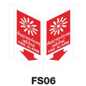 FS06 FIRE EQUIPMENT SIGN ALUMINIUM