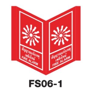 ป้ายเครื่องหมายป้องกันอัคคีภัย FS06-1 อลูมิเนียม
