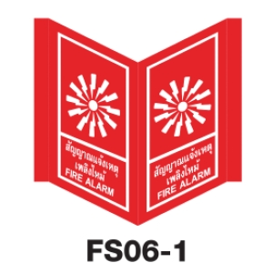 FS06-1 FIRE EQUIPMENT SIGN ALUMINIUM
