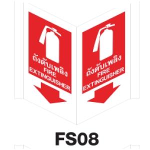 ป้ายเครื่องหมายป้องกันอัคคีภัย FS08 อลูมิเนียม