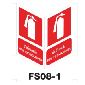 FS08-1 FIRE EQUIPMENT SIGN ALUMINIUM