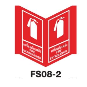 ป้ายเครื่องหมายป้องกันอัคคีภัย FS08-2 อลูมิเนียม