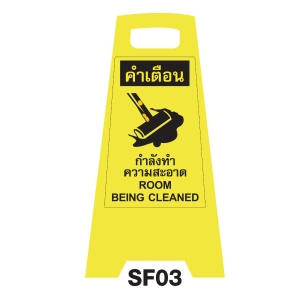 SF03 SAFETY FLOOR SIGN  ROOM BEING CLEANED