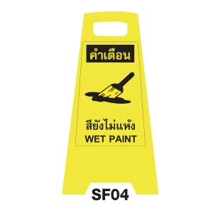SF04 SAFETY FLOOR SIGN  WET PAINT