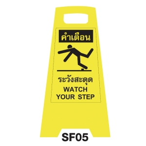 SF05 SAFETY FLOOR SIGN  WATCH YOUR STEP