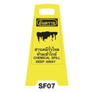 SF07 SAFETY FLOOR SIGN  CHEMICAL SPILL KEEP AWAY