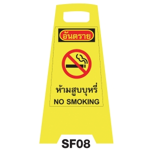 SF08 SAFETY FLOOR SIGN  NO SMOKING