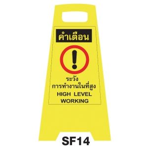 SF14 SAFETY FLOOR SIGN  HIGH LEVEL WORKING