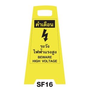 SF16 SAFETY FLOOR SIGN  BEWARE VOLTAGE