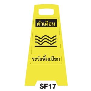 SF17 SAFETY FLOOR SIGN  WET FLOOR