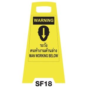 SF18 SAFETY FLOOR SIGN  MAN WORKING BELOW