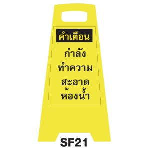 SF21 SAFETY FLOOR SIGN  CLEANING BATHROOM
