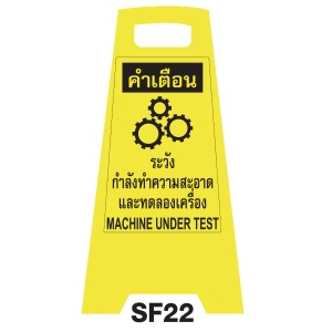 SF22 SAFETY FLOOR SIGN  MACHINE UNDER TEST