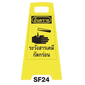 SF24 SAFETY FLOOR SIGN  BEWARE CORROSIVES