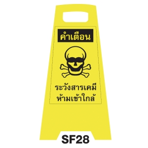 SF28 SAFETY FLOOR SIGN  BEWARE TOXIC