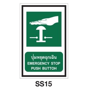 ป้ายสภาวะความปลอดภัย SS15 อลูมิเนียม 20X30 เซนติเมตร