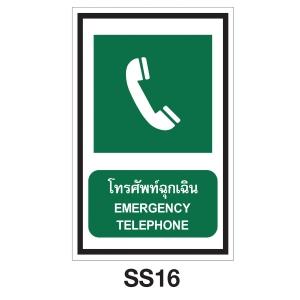 ป้ายสภาวะความปลอดภัย SS16 อลูมิเนียม 30X45 เซนติเมตร