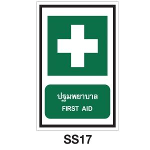ป้ายสภาวะความปลอดภัย SS17 อลูมิเนียม 30X45 เซนติเมตร