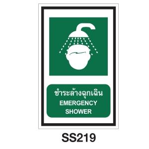 ป้ายสภาวะความปลอดภัย SS19 อลูมิเนียม 20X30 เซนติเมตร