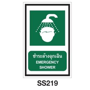 ป้ายสภาวะความปลอดภัย SS19 อลูมิเนียม 30X45 เซนติเมตร