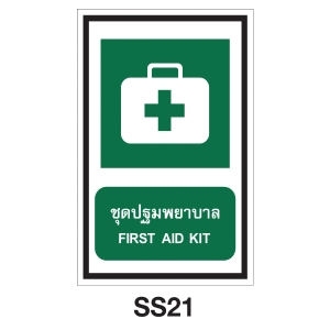 ป้ายสภาวะความปลอดภัย SS21 อลูมิเนียม 30X45 เซนติเมตร
