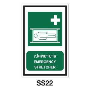 ป้ายสภาวะความปลอดภัย SS22 อลูมิเนียม 20X30 เซนติเมตร