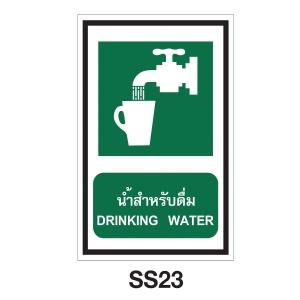 ป้ายสภาวะความปลอดภัย SS23 อลูมิเนียม 30X45 เซนติเมตร