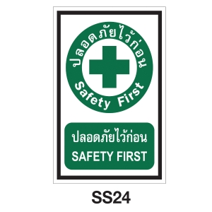 SS24 SAFETY CONDITION SIGN ALUMINIUM 30X45 CENTIMETRES