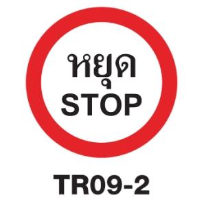 TR09-2 REGULATORY SIGN ALUMINIUM 60 CENTIMETRES