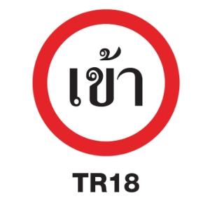 TR18 REGULATORY SIGN ALUMINIUM 45 CENTIMETRES