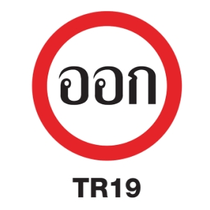 TR19 REGULATORY SIGN ALUMINIUM 45 CENTIMETRES