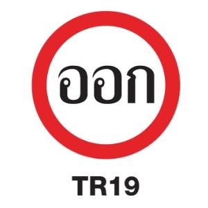 TR19 REGULATORY SIGN ALUMINIUM 60 CENTIMETRES