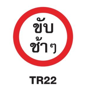 ป้ายจราจร TR22 อลูมิเนียม 45 เซนติเมตร