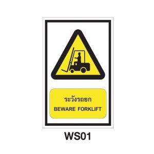 ป้ายเตือน WS01 อลูมิเนียม 20X30 เซนติเมตร