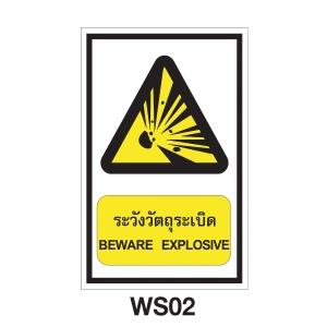 ป้ายเตือน WS02 อลูมิเนียม 20X30 เซนติเมตร