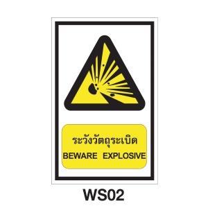 WS02 WARNING SIGN ALUMINIUM 30x45 CENTIMETRES