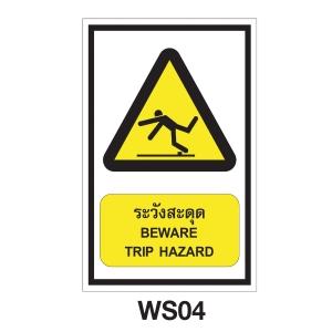 WS04 WARNING SIGN ALUMINIUM 20x30 CENTIMETRES
