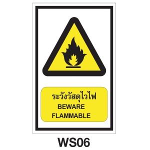 ป้ายเตือน WS06 อลูมิเนียม 20X30 เซนติเมตร