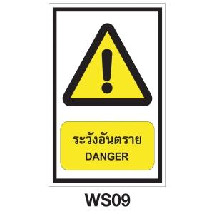 WS09 WARNING SIGN ALUMINIUM 30x45 CENTIMETRES