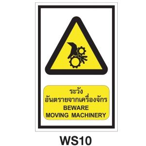 WS10 WARNING SIGN ALUMINIUM 30x45 CENTIMETRES