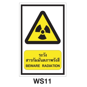 WS11 WARNING SIGN ALUMINIUM 30x45 CENTIMETRES