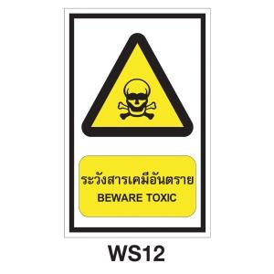 WS12 WARNING SIGN ALUMINIUM 30x45 CENTIMETRES