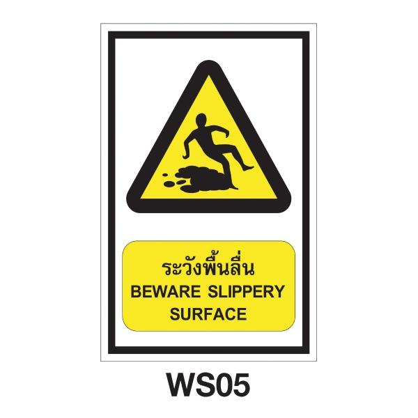 ป้ายเตือน WS05 อลูมิเนียม 30X45 เซนติเมตร