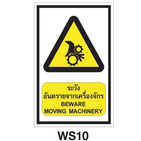 ป้ายเตือน WS10 อลูมิเนียม 20X30 เซนติเมตร