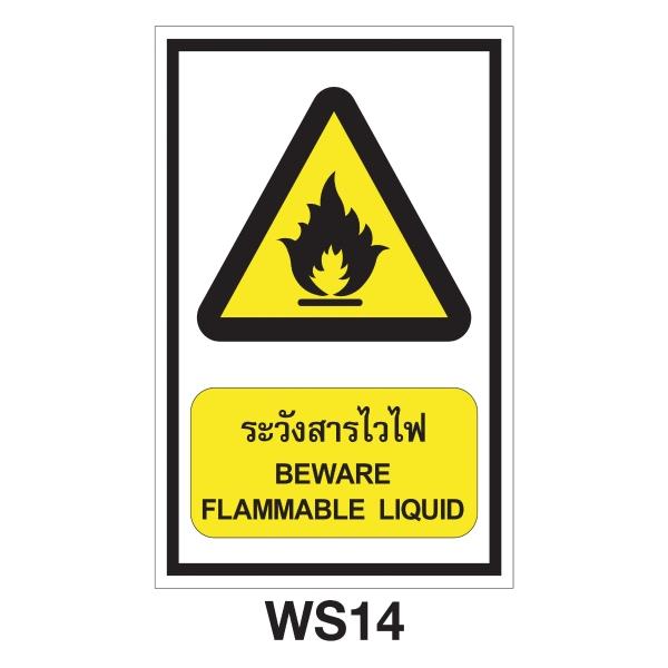 ป้ายเตือน WS14 อลูมิเนียม 30X45 เซนติเมตร
