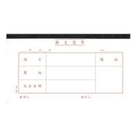 中文雜支憑單傳票 314 105 X 190毫米 , 每疊45張