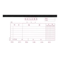 中文現金支出傳票 302 105 X 190毫米 , 每本45張