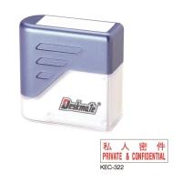 德士美 KEC-322[PRIVATE & CONDFIDENTAL/私人密件]
