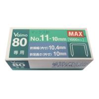 美克司 NO.11-10MM釘書釘(適用於HD-11UFL/W 強力平腳釘書機)