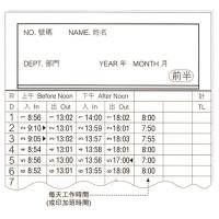 美克司 T8/T80工卡 (適用於ER-1600 全自動打卡鐘機) 100張裝
